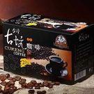 【TGC】高山二合一咖啡 15入/盒
