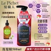 Le Pichet髮職人蘋果六胜肽防斷修護洗髮精500ml