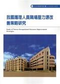 (二手書)我國護理人員職場壓力源改善策略研究ILOSH104-A315