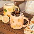 少女心水果馬克杯可愛學生家用水杯ins風創意陶瓷杯子帶蓋花茶杯 【夏日新品】