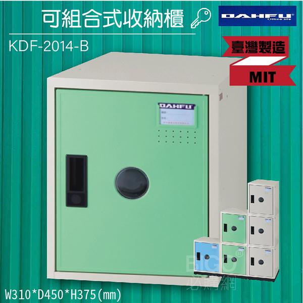 【限時促銷】大富 KDF-2014-B可組合式收納櫃 收納櫃 鞋櫃 置物 收納 塑鋼門片