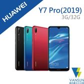 HUAWEI 華為 Y7 Pro (2019) 3G/32G 6.26吋 智慧型手機【葳訊數位生活館】