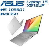 ASUS VivoBook 15 X512JP ( i5-1035G1) 筆記型電腦 - 冰河銀