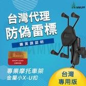 【南紡購物中心】MWUPP五匹 金屬小X摩托車架 U扣版 機車支架 重機 手機架-專業-金屬小X