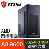 【南紡購物中心】微星系列【戰神2號】A8 9600四核 文書電腦(8G/240G SSD)