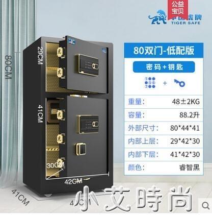 保險櫃家用80cm 1米 1.2米1.5m1.8米高智慧wifi單雙門大型指紋密碼防盜床頭櫃 NMS小艾新品
