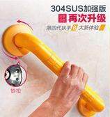 安全扶手-無障礙浴室安全扶手欄桿不銹鋼衛生間馬桶廁所防滑浴缸老人