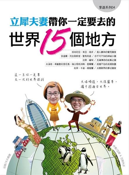 (二手書)立犀夫妻帶你一定要去的世界15個地方
