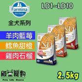 【殿堂寵物】法米納Farmina ND挑嘴成犬天然糧 LD1至LD10  2.5kg