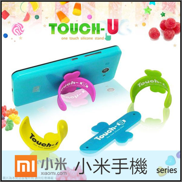 ◆TC-01 TOUCH-U 矽膠手機支架/固定架/懶人支架/小米 Xiaomi 小米2S MI2S/小米3 MI3/小米4 MI4