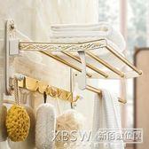 白加金歐式浴巾架太空鋁金色毛巾架衛生間置物架浴室套裝可免打孔CY『新佰數位屋』