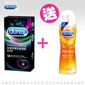 情趣用品-保險套商品買送潤滑♥Durex杜蕾斯雙悅愛潮保險套12入+熱感潤滑液
