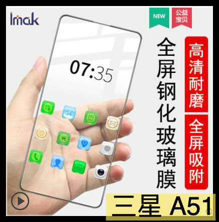 【萌萌噠】三星 Galaxy A51 A71 4G 5G 全屏吸附滿版鋼化玻璃膜 imak 螢幕玻璃膜 超薄冷雕透明防爆貼膜