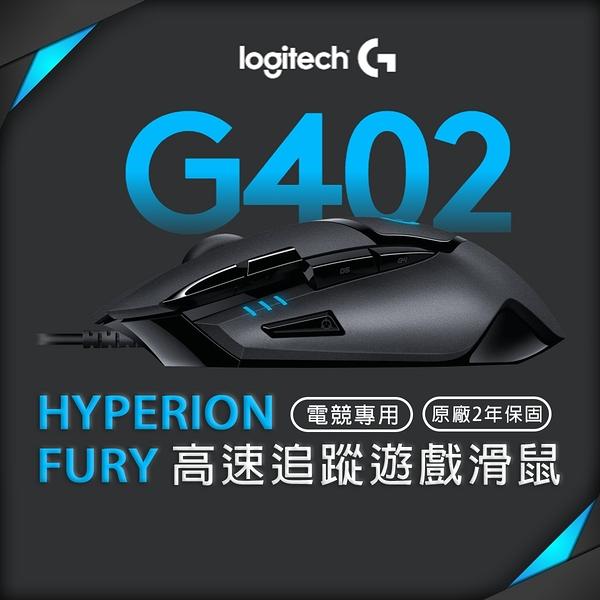 Logitech 羅技 G402 高速追蹤遊戲滑鼠 有線滑鼠 FUSION引擎高速追蹤 8個可自訂按鈕