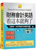 財務會計英語 看這本就夠了 全國第一本財務會計英語學習書(附MP3)
