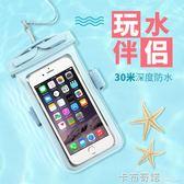 手機防水袋潛水套觸屏通用蘋果華為手機套游泳掛脖外賣漂流防水包 卡布奇諾