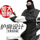 冬季電動車擋風被連體防水防寒電摩托電車電瓶車風擋披風加厚保暖 遇見初晴