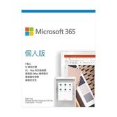 微軟Microsoft 365 Personal P6 個人版中文盒裝 1YR