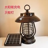 太陽能滅蚊燈 戶外防水led殺蟲燈 草坪庭院誘蟲驅蚊超亮路燈億豐