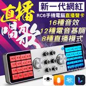 RC6 更強兼容 直播聲卡 16種特效 電腦直播 自動驅動識別 雙手機直播 雙麥克風插入 雙人對唱