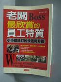 【書寶二手書T9/財經企管_HBI】老闆最欣賞的員工特質_聶豐碩