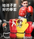 拳击手套兒童拳擊手套跆拳道幼兒男孩小孩套裝搏擊沙袋女訓練散打 花樣年華