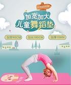 瑜伽墊兒童練舞蹈的墊子女童家用專用練功墊地墊女孩加厚加寬加長YYJ 阿卡娜