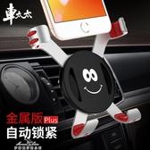 車載手機支架出風口卡扣式汽車多功能通用車用導航支撐架『交換禮物』