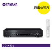 【展示出清降3000+24期0利率】YAMAHA CD-N301 CD/網路音樂播放機 (黑色) 公司貨