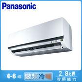 ★原廠回函送★【Panasonic 國際牌】4-6坪變頻冷暖分離式冷氣CU-K28BHA2/CS-K28BA2