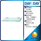 day&day日日家居生活精品 3307MCG 10MM玻璃平台架