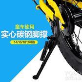 山地車通用停車支架自行車腳撐支撐腳單車腳架側梯子配 優尚良品YJT