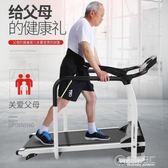 愛戈爾老年人跑步機康復家用靜音可摺疊 多 電動跑步機WD 電購3C