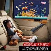 外出用品 車用窗簾 物理防曬 紫外線 不曬黑 隱私 四款圖案  寶貝童衣