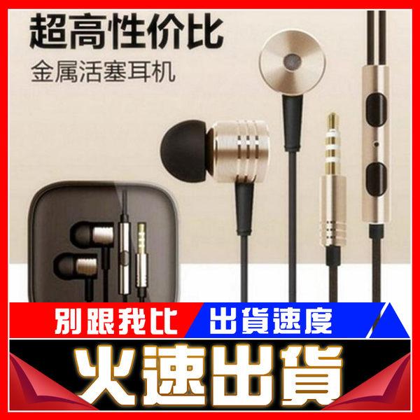 [現貨快出] 聽歌神器 重低音 htc SAmSUNG SONY 紅米1S 小米 入耳式 線控 活塞耳機