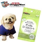 【 zoo寵物商城 】《DoggyMan》簡約生活系列-牙齒清潔擦拭巾-30枚入