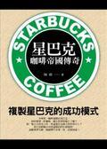 (二手書)星巴克咖啡帝國傳奇