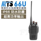 ◤IP66防水等級 超高功率◢ MTS 專業防水無線電對講機 MTS 66U ∥防塵防水∥消除噪音