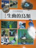 【書寶二手書T8/少年童書_JD9】生動的鳥類_小牛津製作團隊編輯