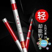 (聖誕交換禮物)釣魚竿鯉魚竿碳素超輕超硬3.9 5.4 6.3 7.2米長節手竿鯽魚竿台釣釣魚竿xw