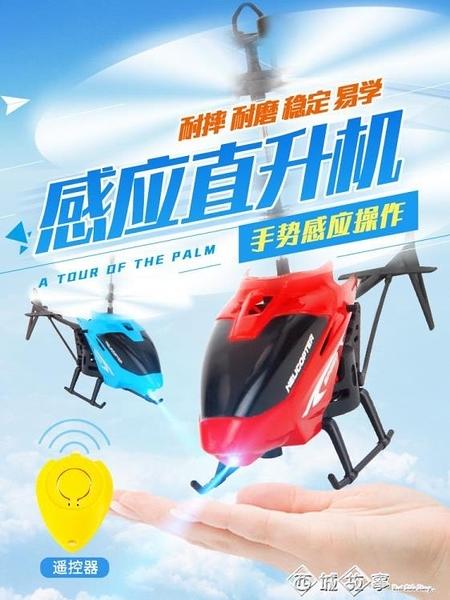 手勢感應飛行器兒童懸浮UFO智能小飛機體兒童感遙控直升飛機玩具 西城故事