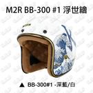 安全帽 M2R BB-300 BB300 #1 浮世繪 鬥牛犬 復古安全帽 內襯可拆(多種顏色)