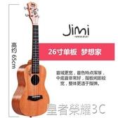Jimi吉米尤克里里單板23寸 女男初學者26寸小吉他烏克麗麗ukulele