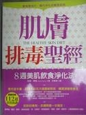 【書寶二手書T9/養生_WGK】肌膚排毒聖經_凱倫.費雪