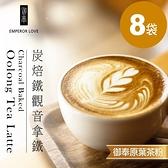 8袋【御奉】炭培鐵觀音拿鐵 12入/袋–原葉研磨茶粉袋裝