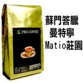 蘇門答臘 曼特寧 Matio 莊園G-1 咖啡豆 10磅裝