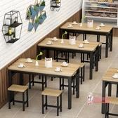 快餐桌椅 餐桌椅組合小吃店餐館快餐餐廳簡約早餐店長方形飯店面館吃飯桌子T