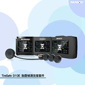 【PAPAGO!】TireSafe D10E 胎壓偵測支援套件 胎外式 圖像顯示 溫度偵測 胎壓檢測 IPX7防水