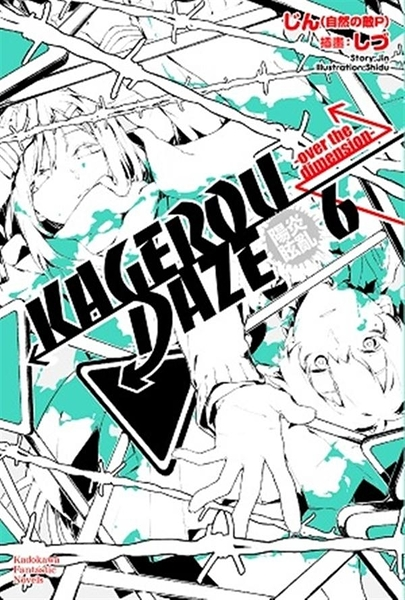 KAGEROU DAZE陽炎眩亂(6):over the dimension
