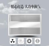 排氣扇 集成吊頂排氣扇換氣扇廚衛300*450滾珠靜音大功率排風扇